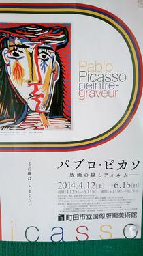 ピカソ展のチラシ
