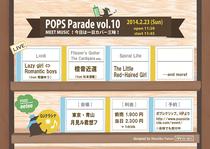 POPS Parade Vol.10 MEET MUSIC!今日は一日カバー三昧