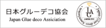 日本グルーデコ協会(JGA)認定校