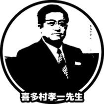 喜多村孝一先生
