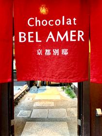 BELAMER 京都別邸