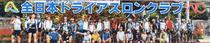 All Japan Triathlon Club (ATC)