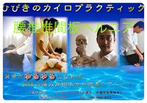 北九州市若松区【腰椎椎間板ヘルニア】ひびきのカイロプラクティック
