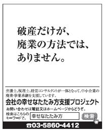 20140522茨城新聞広告