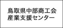 鳥取県中部商工会産業支援センター