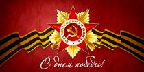 Блиц-Комфорт поздравляет с Днём Победы!!!