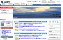三浦市ホームページ
