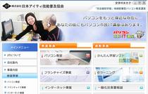 日本アイティ技能普及協会