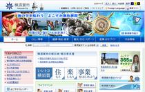 横須賀市ホームページ