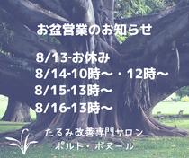お盆の営業時間 toyohashitarumi.com 路面電車の通りです