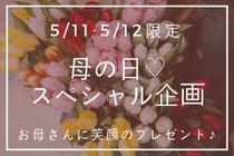 豊橋 たるみ改善専門サロン 母の日 イベント
