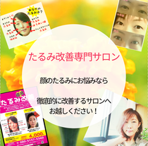 自分で顔のたるみを改善する技術を習得する講座