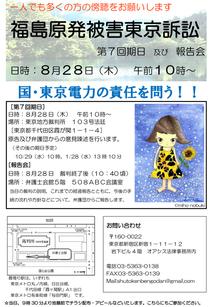 福島原発東京訴訟 第7期日