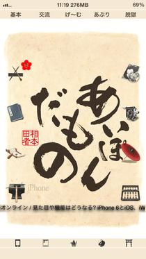 iOS7 脱獄アプリ おすすめ