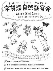 宇賀渓自然観察会のお知らせ