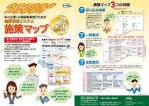 「ミラサポ」中小企業庁施作マップ
