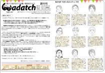 Wadatchイメージ
