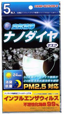 超空気清浄ナノダイヤマスク