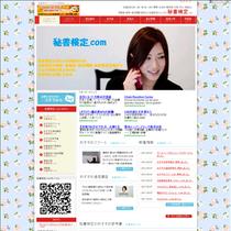 秘書検定.com