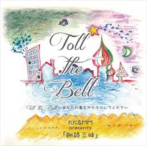 朗読三昧 CD絵本「Toll The Bell」 発売中!