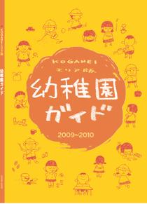 幼稚園ガイド2009-2010