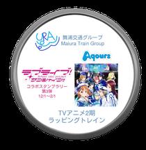 ラブライブ!サンシャイン!!コラボスタンプラリー 第3弾 〜TVアニメ2期ラッピングトレイン Ver.〜