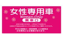 女性専用車両は6両は3号車 8両は6号車 10両は8号車になっている。