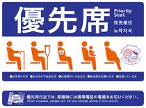 優先席のポスター
