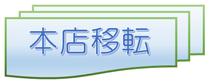 本店移転登記は、松本市今井の松田法務事務所にご依頼ください。