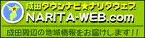 成田タウンナビ☆ナリタウェブ