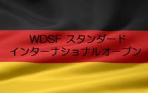 WDSFインターナショナルオープン ベルリン