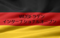WDSFラテン