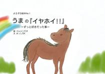 ページ数、漢字が多いため読み聞かせ向きです。