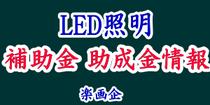 LED照明 補助金、助成金情報 楽画企