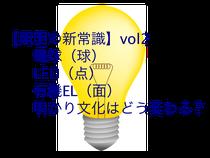 【照明の新常識】voi.2