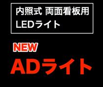内照式 両面看板用LED  ADライト