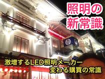 照明の新常識 激増するLED照明メーカー