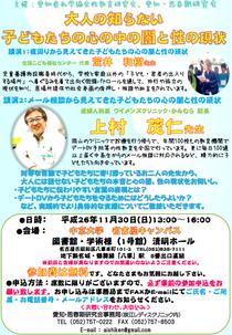 ☆11月30日(日)性教育フォーラム開催のご案内☆