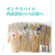 納品情報〜ボンラスパイユ西武新宿ぺぺ店様