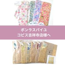納品情報〜ボンラスパイユ コピス吉祥寺店様