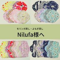 納品情報〜Nilufa様へ
