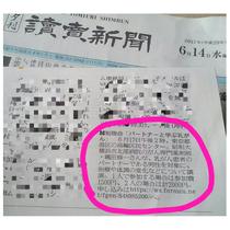 読売新聞070614夕刊