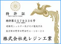 特許登録第5579336号・津波避難用シェルター