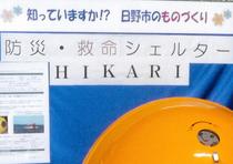 日野市役所で津波シェルターHIKARi展示