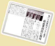 H26.3.29 日経新聞より