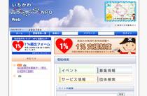 いちかわボランティア・NPO Web
