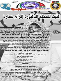 عميدة الأديب العربي الدكتور إكرام عمارة تكتب