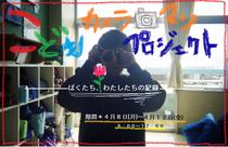 こどもカメラマンプロジェクト
