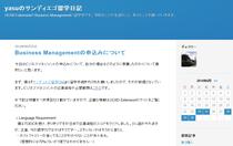 Yasuさんのブログ