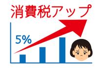 2014年度調剤報酬改定(消費税)